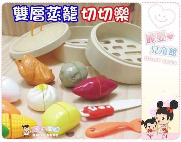 麗嬰兒童玩具館~優質幼教教具-家家酒廚房玩具-雙層蒸籠切切樂-港式點心雞和蛋14件組