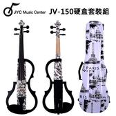 ★JYC Music★SV-150S硬殼套裝組(文藝花系列)~雙輸出/三段EQ