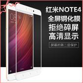 小米紅米Note4 9H 超薄絲印手機鋼化膜鋼化玻璃膜全屏螢幕保護貼耐刮防爆保護膜玻璃膜