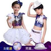 六一兒童爵士舞蹈服現代亮片演出服男女童表演服幼兒園蓬蓬裙短褲