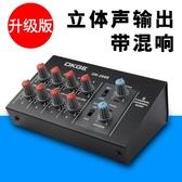 專業混響器8路迷你混音器小型調音臺家用前置放大器擴展K歌效果器.YYJ 奇思妙想屋