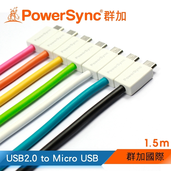 群加 Powersync Micro USB To USB 2.0 AM 480Mbps 安卓手機/平板傳輸充電線【超柔軟圓線】/ 1.5M