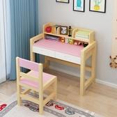 兒童實木學習桌家用寫字臺桌椅套裝簡約男孩女孩書桌小學生課桌椅【免運】