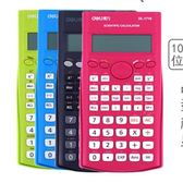 科學計算器考試專用 大學生電子計算機便攜多功能函數計算器【新店開業全館88折】