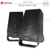 《飛翔3C》KINYO 耐嘉 US-213 電腦多媒體喇叭 300W│公司貨│USB 有線手機音箱 筆電立體音響