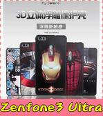 【萌萌噠】ASUS ZenFone3 Ultra 6.8吋 ZU680KL卡通浮雕保護套 彩繪塗鴉 3D風景 立體超薄0.3mm 矽膠套