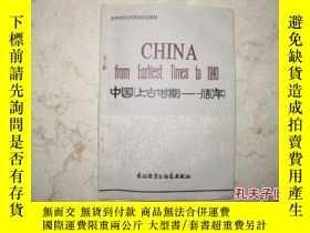 二手書博民逛書店CHINA罕見from Earliest Times to 18