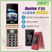【全配】奔騰 Benten F50 4G 折疊機 語音報號 500萬畫素 LINE FB 大字體 大鈴聲 大按鍵 長輩機