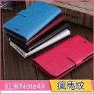紅米Note4X 手機皮套 小米 紅米note4x 保護套 磁釦 支架 錢包款 瘋馬紋 手機殼 皮套 附掛繩