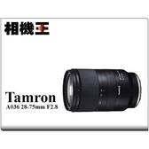 ★相機王★Tamron A036 28-75mm F2.8 DiIII RXD〔Sony E 接環〕平行輸入
