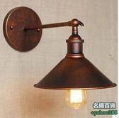不二467Loft美式鄉村倉庫工業風格北歐創意設計師燈復古單頭小黑傘壁燈