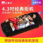 小霸王PSP游戲機掌機S1000A可充電插卡兒童GBA掌上游戲機FC懷舊 英雄聯盟igo