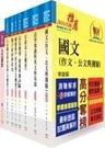 免運【鼎文公職】6A37-地方三等高考三級(戶政)套書(不含人口政策)(贈題庫網帳號)