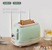 e阿里亞特全自動多士爐家用小型烤面包機土司早餐吐司片 科炫數位