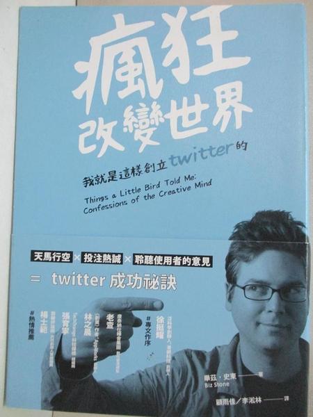 【書寶二手書T1/財經企管_A1R】瘋狂改變世界:我就是這樣創立Twitter的!_畢茲.史東