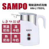聲寶 Sampo 電動溫熱奶泡機 HN-L17051L