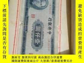 二手書博民逛書店中華民國一千罕見Y190247 中央銀行 中央銀行 出版1945