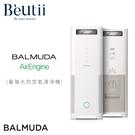 【4/30前贈手沖壺】BALMUDA AirEngine 空氣清淨機 (白 x 金) 日本設計 BALMUDA 百慕達