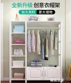 衣架落地簡易臥室收納置物架簡約現代衣帽架晾衣服架子家用掛衣架MBS『潮流世家』