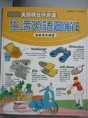 【書寶二手書T6/語言學習_ZAR】生活英語圖解大百科-旅遊與休閒篇_LiveABC互動英語教學集團編輯群
