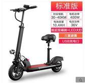 現貨-電動滑板車鋰電池電動滑板車成人可摺疊代駕代步車迷你電動車自行車 陽光好物igo