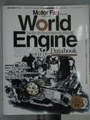 【書寶二手書T6/雜誌期刊_ZDJ】MotorFan_World Engine Databook2015-2016_日文