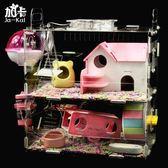 倉鼠籠 ja-kal加卡倉鼠籠子壓克力籠金絲熊雙層超大透明別墅用品玩具  mks阿薩布魯
