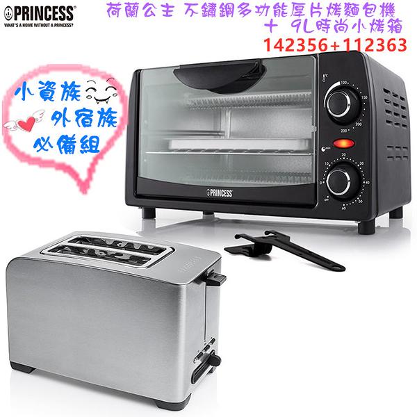【超值組合】荷蘭公主 142356+112363 Princess 不鏽鋼多功能厚片烤麵包機+9L時尚小烤箱
