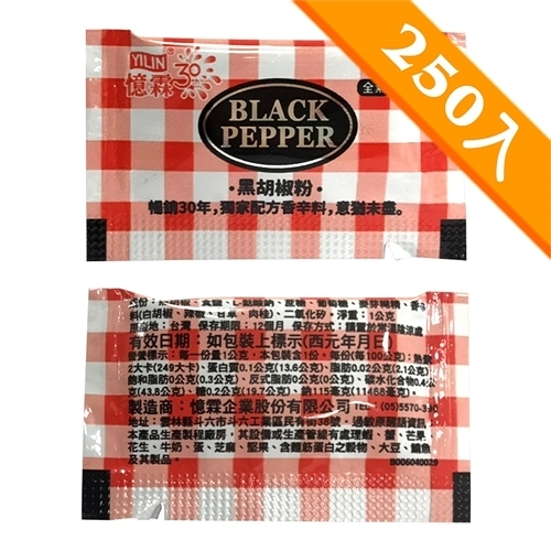 憶霖 黑胡椒粉(1g x 250包/袋)