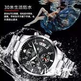 男士手錶鋼帶防水夜光石英學生潮男錶全自動機械