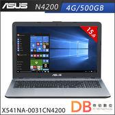 ASUS X541NA-0031CN4200 15.6吋 N4200 四核 Win10筆電(12期零利率)