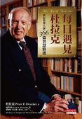 (二手書)每日遇見杜拉克:世紀管理大師366篇智慧精選(新版)