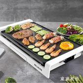 220V烤肉機燒烤爐家用無煙電烤盤烤肉盤韓式多功能烤肉鍋鐵板燒盤 QQ29362『東京衣社』