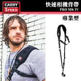 【立福公司貨】Pro MKIV 速必達 CARRY SPEED 頂級專業型相機背帶 相機背帶 減壓背帶 屮Y2