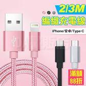 2米/3米 充電線 快充線 iphone Type-c Micro usb 安卓 手機 鋁合金 傳輸線 編織防斷 3色