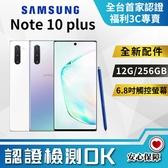 【創宇│福利品】 S級三星Samsung Galaxy Note 10 plus (256GB) 手機 有保固 實體店開發票