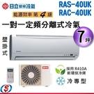 【信源】7坪【HITACHI 日立 定頻分離式《冷專》一對一冷氣】RAC-40UK/RAS-40UK (含標準安裝)