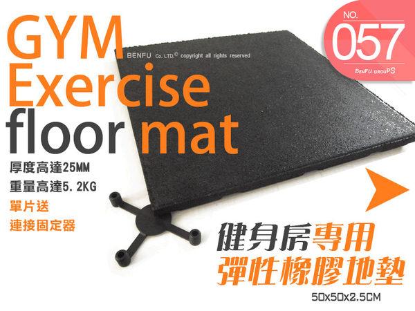 【本富地墊專家】50*50CM*厚2.5cm-高密度彈性橡膠地墊【057】(健身房專用)(贈連結器)