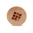芬多森林|台灣紅檜客製化文字杯墊-男友款,情人節原木隔熱墊禮物,婚禮小物,高品質雷射客製