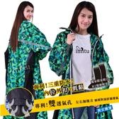JUMP 樂扣迷彩前開專利透氣風雨衣+R1尼龍簡便鞋套(迷彩綠)