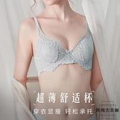內衣女超薄款大胸顯小文胸罩法式蕾絲聚攏無鋼圈收副乳防下垂【時尚大衣櫥】