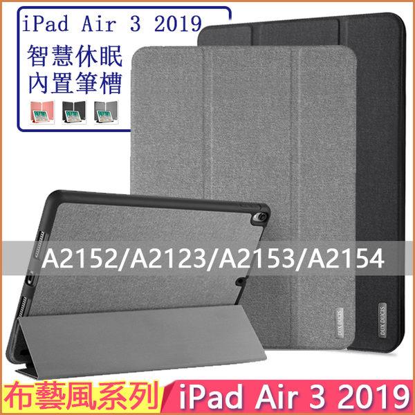 布藝風 Apple iPad Air 3 2019 保護套 防摔 智慧休眠 筆槽 蘋果 A2152 保護殼 A2123 平板皮套 保護殼