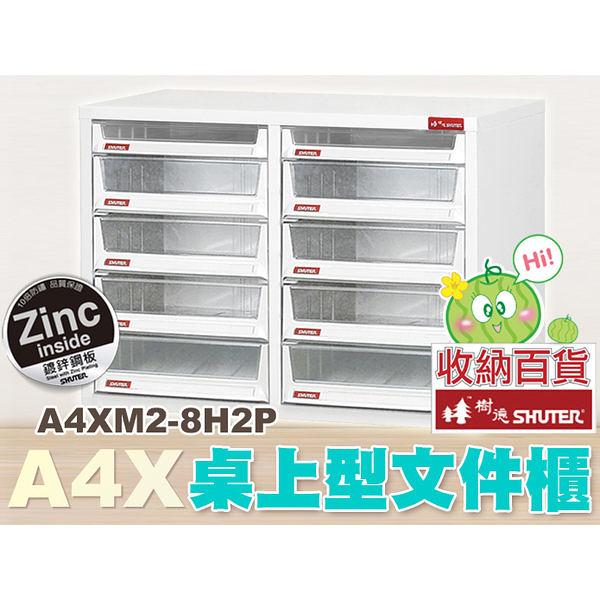 樹德 桌上型文件櫃 A4XM2-8H2P (檔案櫃/文件櫃/公文櫃/收納櫃/效率櫃)
