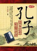 (二手書)【圖文版】孔子儒家思想精髓演繹
