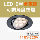 9W7珠 LED崁燈 黑色崁燈 可調角度 崁孔9.3公分9.3cm 白/黃光 全電壓 附變壓器 搖擺燈 ITE-50445D