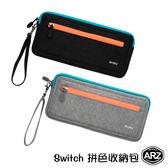 Switch收納包 拼色 防潑水 遊戲卡帶 NS主機 任天堂 Nintendo 經典色 遊戲機 手拿包 收納袋 ARZ