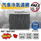 【愛車族】EVO PM2.5專用冷氣濾網(日產) NI151NC