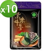 【笑蒡隊】紫米牛蒡海苔酥唰嘴10包組(40g/包)