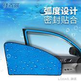 汽車磁吸式遮陽簾 車內遮光板車用磁吸式側窗防曬隔熱    樂活生活館