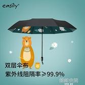 雨傘 easily雙層晴雨兩用傘黑膠雨傘遮陽傘鈦銀膠傘折疊太陽傘防紫外線